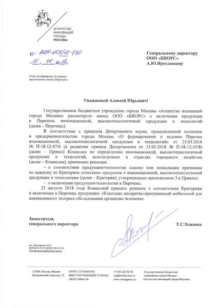 Интеллектуальный комплекс Медсканер БИОРС-05
