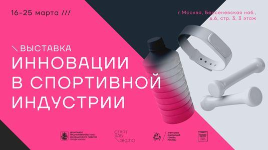 Выставка инновации в спортивной индустрии